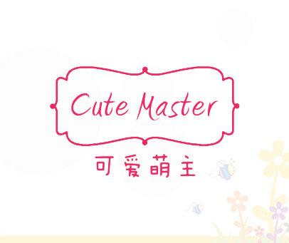 可爱萌主-CUTE-MASTER