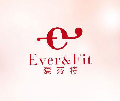 爱芬特-EVER&FIT