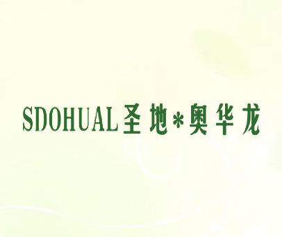 圣地奥华龙-SDOHUAL
