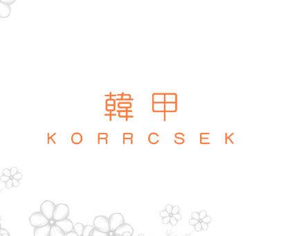 韩甲-KORRCSEK