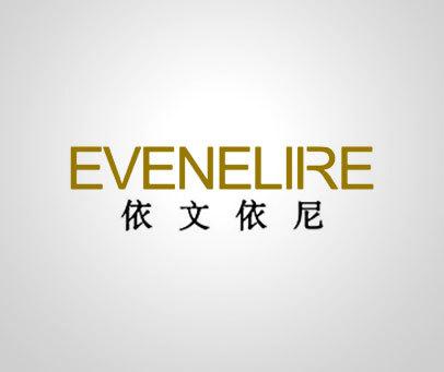 依文依尼-EVENELIRE