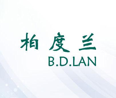 柏度兰-B.D.LAN