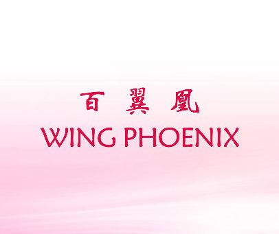 百翼凰-WING-PHOENIX