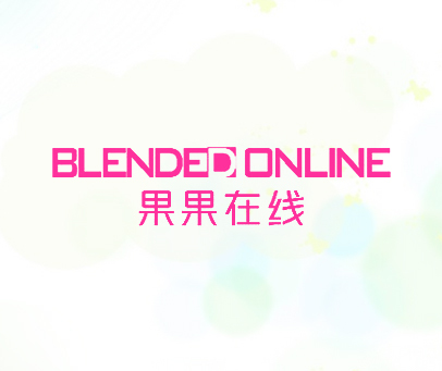 果果在线-BLENDED-ONLINE