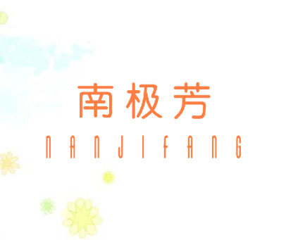 南极芳-NANJIFANG