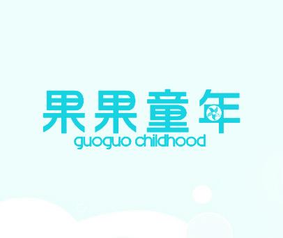 果果童年-GUOGUO-CHILDHOOD