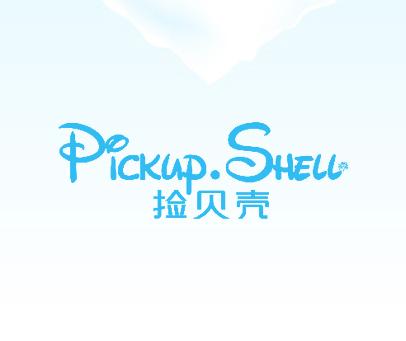 捡贝壳-PICKUP-SHELL