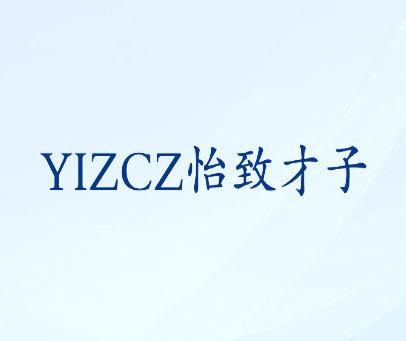 怡致才子-YIZCZ