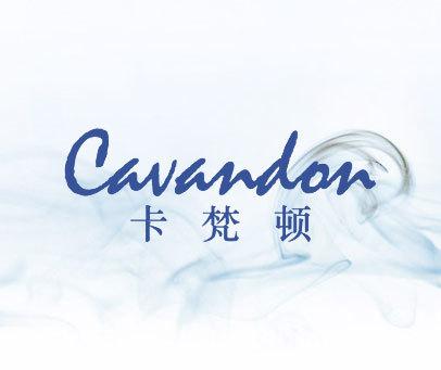 卡梵顿-CAVANDON