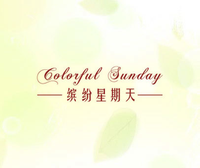 缤纷星期天-COLORFUL SUNDAY