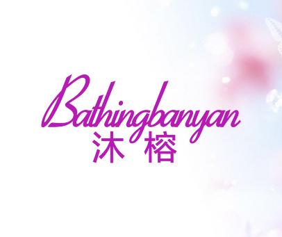 沐榕-BATHINGBANYAN