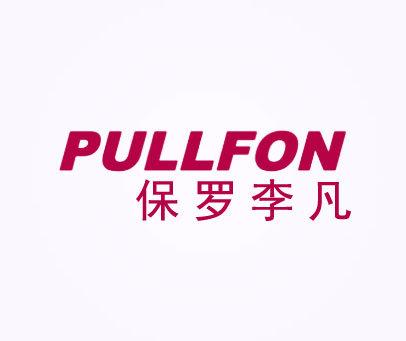 保罗李凡-PULLFON