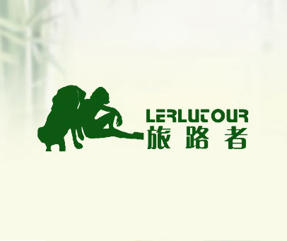 旅路者-LERLUTOUR
