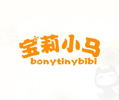 宝莉小马-BONYTINYBIBI