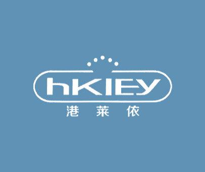 港莱依-HKLEY