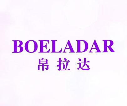 帛拉达-BOELADAR
