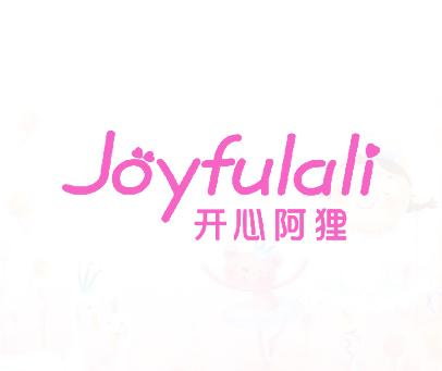 开心阿狸-JOYFULALI
