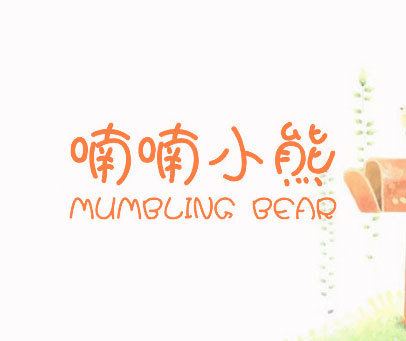喃喃小熊-MUMBLING-BEAR