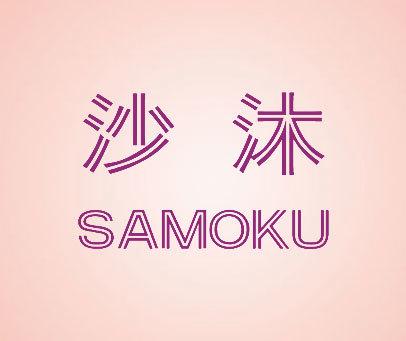 沙沐-SAMOKU