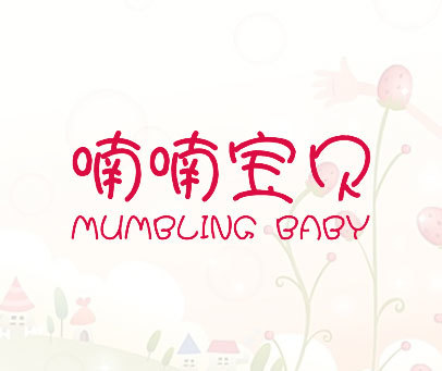 喃喃宝贝-MUMBLING-BABY