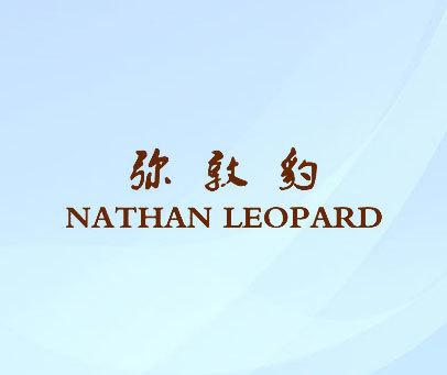 弥敦豹-NATHAN-LEOPARD