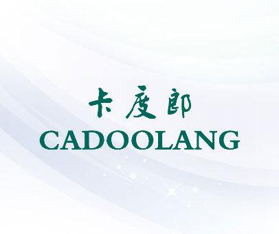 卡度郎-CADOOLANG