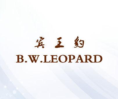宾王豹 B.W.LEOPARD