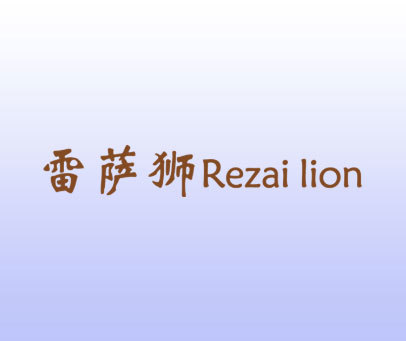 雷萨狮-REZAI LION