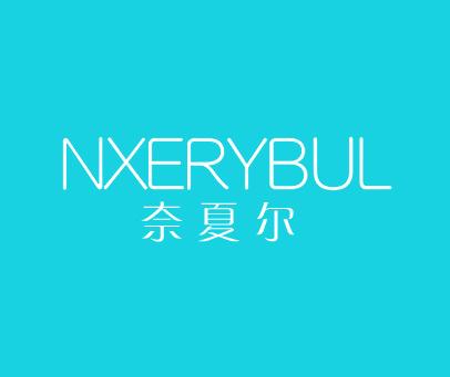 奈夏尔-NXERYBUL
