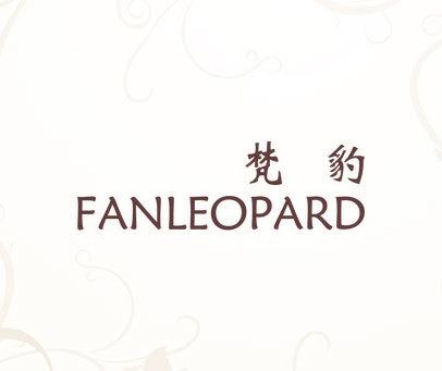 梵豹-FANLEOPARD