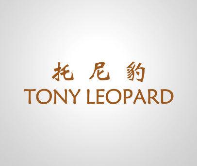 托尼豹-TONY LEOPARD