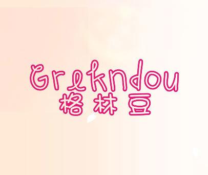 格林豆-GREKNDOU