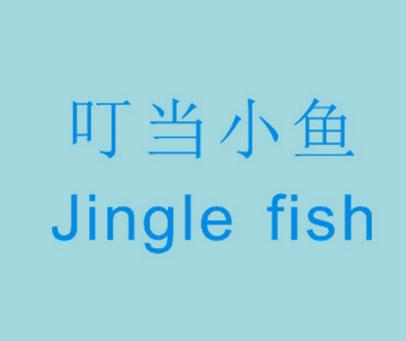叮当小鱼-JINGLE-FISH