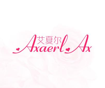 艾夏尔-AXAERL.AX