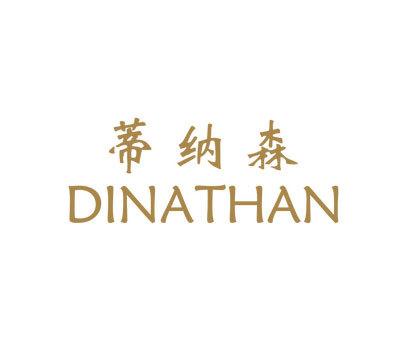 蒂纳森-DINATHAN