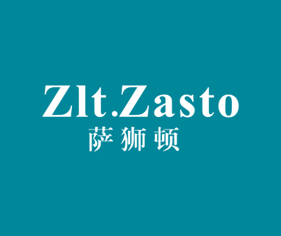 萨狮顿-ZLT.ZASTO