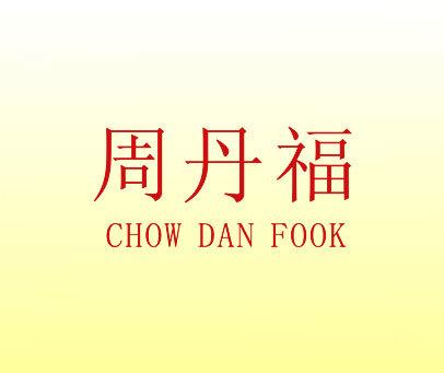 周丹福-CHOW  DAN  FOOK