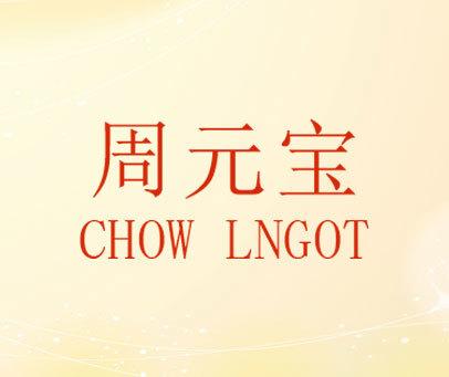 周元宝-CHOW LNGOT