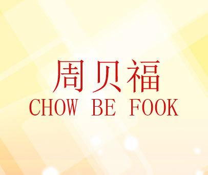 周贝福-CHOW BE FOOK