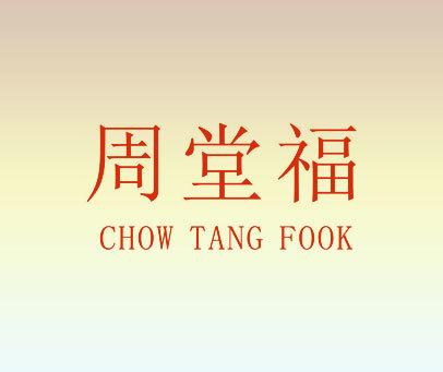 周堂福-CHOW TANG FOOK