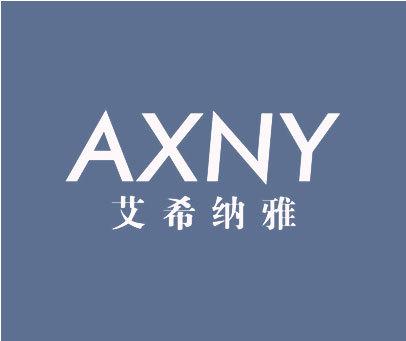 艾希纳雅-AXNY