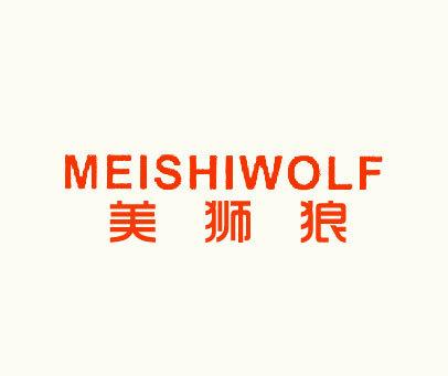 美狮狼-MEISHIWOLF