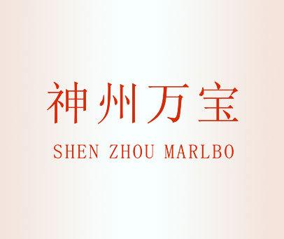 神州万宝-SHEN ZHOU MARLBO