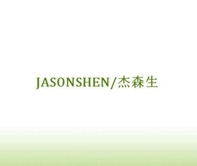 杰森生-JASONSHEN