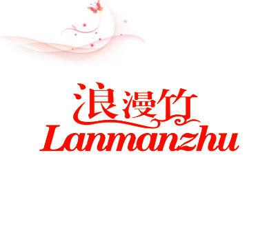 浪漫竹-LANMANZHU