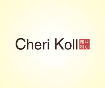 谢利科尔-CHERI KOLL
