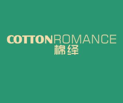 棉绎-COTTON-ROMANCE