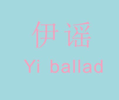伊谣-YI-BALLAD