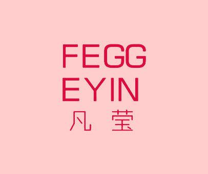 凡莹-FEGG-EYIN