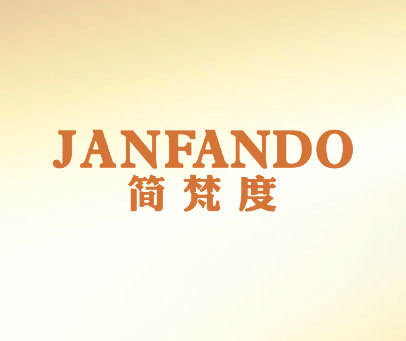 简梵度-JANFANDO
